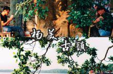 南宁必去古镇-杨美古镇  扬美古镇:位于广西壮族自治区首府南宁市的西南部,距离南宁市区约40公里,公