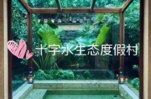 """【十字水生态度假村】 (赞)(吻)中国首家顶级生态度假村,入选美国《国家地理》杂志,被评为""""全球生态"""