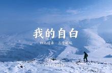 新疆背包自由行第二十六日——三号矿坑。蓦然回首,发现自己就这样跌跌撞撞、糊里糊涂的长大了。阿德勒说: