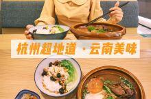 杭州也有正宗云南菜,滇味儿十足!人均40+尝遍特色美食  本以为市区没有正宗的云南菜,在嘉里中心闲逛