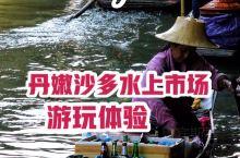 丹嫩沙多水上市场位于曼谷西南方的丹嫩沙多县,因当地有河流汇入泰国湾,市场便因地制宜建造在河流交汇处,