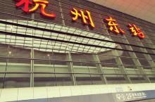 又是出差去建德的一天,早晨八点来到杭州东站,熟悉的人山人海,忙碌吞没了空闲。  着急上赶去自助取票机