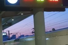 第一次,动车火车晚点5分钟,好在天气不是很冷。