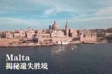 从马耳他到西西里,流浪地中海之心解锁权游和海王的经典取景地,到访大力水手村,沉醉于蓝湖蓝洞美景……