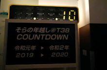 跟小伙伴原本计划去北海道神宫跨年的,却很神奇的在JR TOWER跨年。听了两首不知道什么乐队的现场,