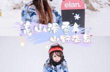 冬季避寒好去处,来安吉云上草原滑雪吧 早就跟小伙伴约好了要去滑雪,这次我们种草的便是江浙沪周边的网红