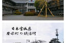 宫城县 登米町の明治村  在宫城县的登米町有个明治村,本来还以为是个主题公园,其实是登米町的建筑物保