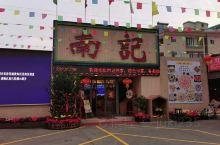 南记海鲜是顺德一家非常有名的海鲜餐馆,这里的生意爆好,和容桂的虾炳海鲜走的是完全不同的路子,但味道偏