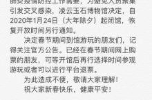 【凌云玉石博物院关于闭馆的公告】         因春节到来以及新型冠状病毒感染的肺炎疫情防控工作需