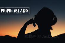【景点攻略】 详细地址:phiphi island   交通攻略:公船到达后步行前往  开放时间:全