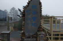 四号营地观景台可观1号冰川。遇到差的天气什么也看不见。