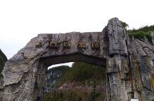 门旅游简介  石门河旅游区位于湖北建始县高坪镇,八百里清江的支流。景区总投资3.5亿元。景区是典型的