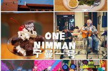 """清迈必打卡│宁曼1号,清迈的""""太古里"""" 清迈的宁曼1号,是一个现代化购物中心,是小资文艺的集散地,浓"""