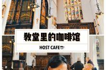 伦敦小众咖啡馆| 藏在教堂里的Host Cafe  去过无数家咖啡馆,喜欢星巴克,喜欢Costa,更