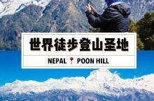 世界级徒步好去处 景色美到哭 | 尼泊尔•布恩山环线  📍线路名称: ABC小环线 (布恩山环线)
