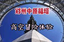 郑州中原福塔|郑州新晋网红景点,在世界第一高钢塔上荡秋千玩滑梯  你敢在268米的高空荡秋千吗?这就