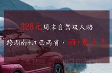 【328元周末自驾双人游】跨湖南+江西两省,酒+景!!  周六上午8:30从从沙出发 自驾至岳阳平