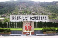 #512汶川大地震12周年祭# 北川地震地址 我没有去过汶川地震的震中地址。我在2012年7月跟随学