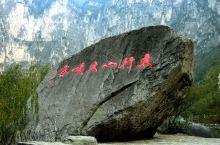 太行大峡谷景区  地处于河南省西北部、南太行山东麓的河南省安阳市林州石板岩乡境内,南北长50公里,东