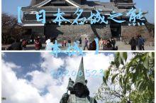 【日本名城之_熊本城】    去过许多古城特别钟情熊本城,它黑色的外观给人一股很庄严肃穆古典的感觉。