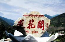 莲花阁是门珞历史文化遗产博物馆,展示了门巴族与珞巴族的民族风情,莲花阁是墨脱县城最高处的地标性建筑,