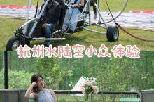 杭州水陆空小众体验——亚联航空基地 杭州桐洲岛60000㎡飞行营地!动力滑翔伞🪂浪漫热气球带你打开杭