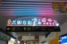 无锡地下商业航母,三阳东街