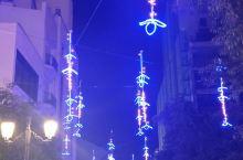 马德里的圣诞街灯,这是今年最后一次晚上出来看了。今年的圣诞不在马德里过了。 太阳门广场