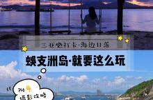 """关于蜈支洲岛 蜈支洲岛因为电影""""私人订制""""而逐渐被大家所知道这个美丽的小岛除了有绝美风景,还有很多海"""