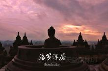 观婆罗浮屠日出,探寻通往涅槃之路  🏯你能想象吗?世界最大的佛教寺庙居然在世界上伊斯兰人口最多的国家