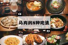 日本吃什么|这家酒馆把马肉做出了花,每一种都是极品下酒菜 说到熊本名物,必须是满街张贴的马肉料理。来