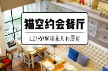 台北猫空附近兼视觉与味觉享受的高CP值餐厅   猫空   —LIRA里拉意大利厨房 这是我在台北两年