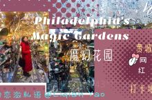 VLOG|费城网红打卡地 | 魔幻花园  费城魔幻花园(Philadelphia's Magic