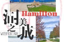 【多伦多周边游】Hamilton湖滨公园