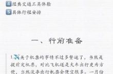 【重庆旅游攻略】三天四夜一个人的重庆旅行。 P1: 攻略简介+行前准备; P2-P5: 景点打卡推荐