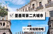 一天玩转墨西哥第二大城市 来墨西哥旅游的人选择到瓜达拉哈拉的并不多,这里好玩吗?当然!这里一点也不缺
