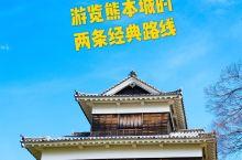 游览 熊本城 的条经典路线  来到熊本,必到之处便是曾经威震四海的熊本城。这座曾经被誉为坚不可摧,从