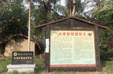 这次和先生自驾海南 体验到了完全不同的人生 白茶村是我们途中查询到保留着最古老的黎族村落原型 确实比