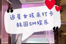 今天来打卡韩国的造梦工厂,追星女孩打卡点 SMTOWN THEATER是SM公司为旗下艺人打造的艺术