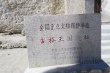 我在西藏阿里地区,参观古格王国遗址,门票50元。 整座城堡建筑在一座300多米高的黄土坡上,地势险峻