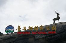 """普达措国家公园,位于滇西北""""三江并流""""世界自然遗产中心地带,由国际重要湿地碧塔海自然保护区和""""三江并"""