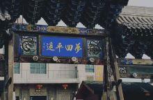 平遥古城,距今已有2700多年的历史,保存完整古城之一。有中国最早的金融机构票号——日升昌、有保存完