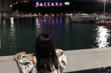 饭后在岸边走走,傍晚时分的芭堤雅海边微风习习,让颇感疲惫的灵魂得到竭息。  路边的灯火或明或暗,刚过