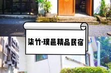 杭州旅行 隐匿在茶园之中的一家精品民宿
