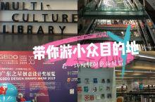 我的文艺范/遇见你的创意  国庆70周年庆典之际,广州图书馆举办了广东之星创意设计奖展览。  到了广