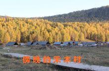 群山环抱的禾木村