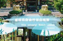 印度尼西亚旅行,龙目岛自由行住宿推荐 圣吉吉海滩奇拉酒店位于龙目岛美丽的海滩上。一提起Kila这个名