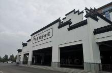 乌镇酱鸭博物馆 嘎嘎嘎