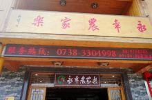紫鹊界梯田的永辛农家乐,值得推荐,老板是当地的女能人,厨房非常干净