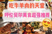 吃牛羊肉的天堂,呼伦贝尔美食超强推荐 每次去内蒙古都不用担心吃的问题,反而会担心长胖的事情。这个盛产